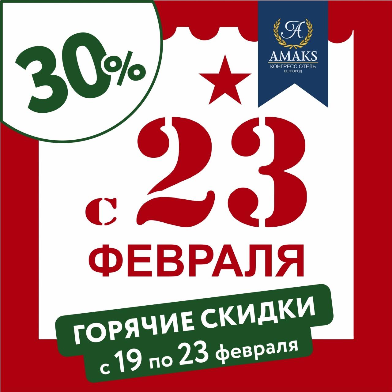 Горячие скидки 30% на проживание в отеле ко Дню защитника Отечества!