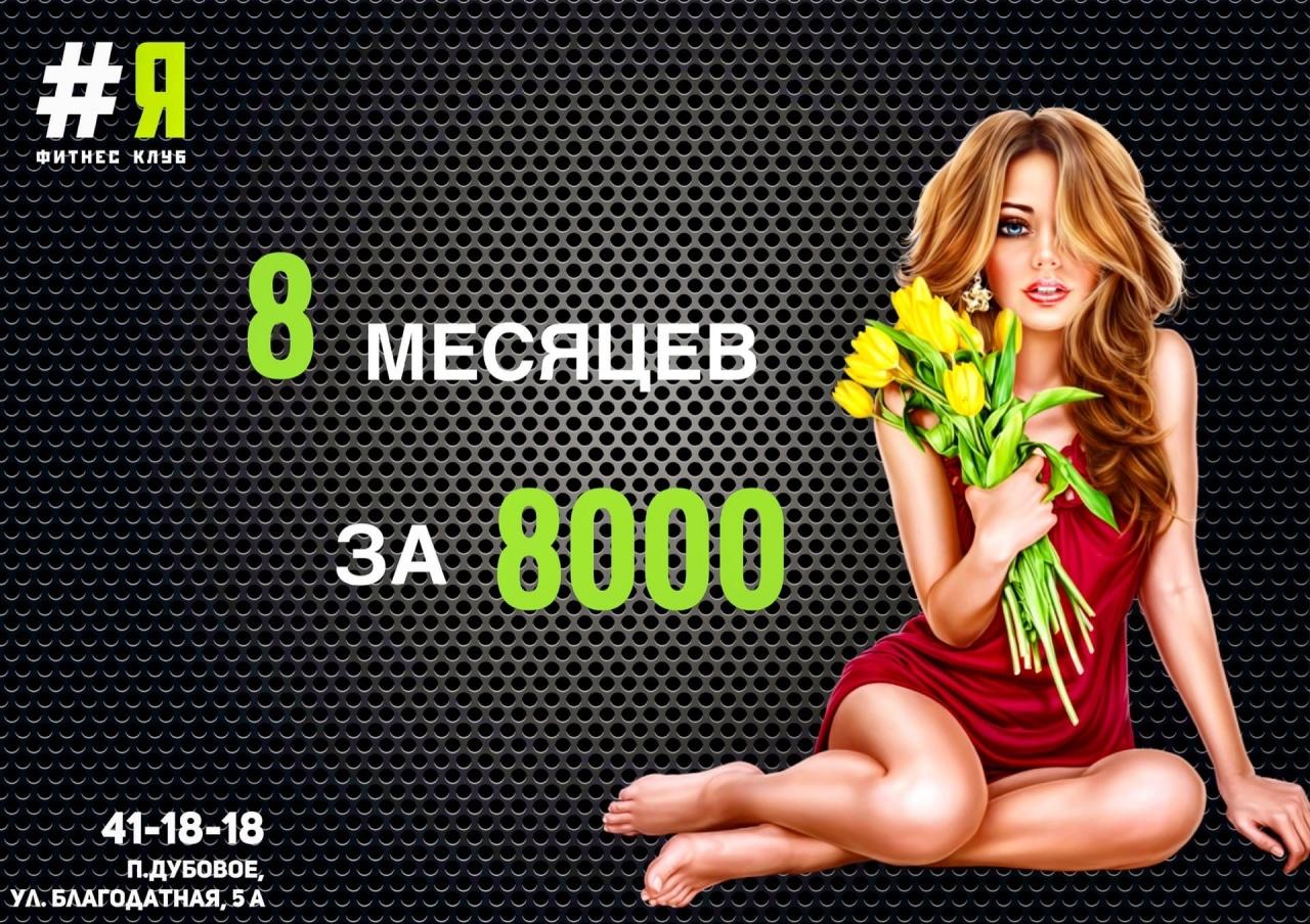 Праздничная клубная карта на 8 месяцев за 8000 руб.!