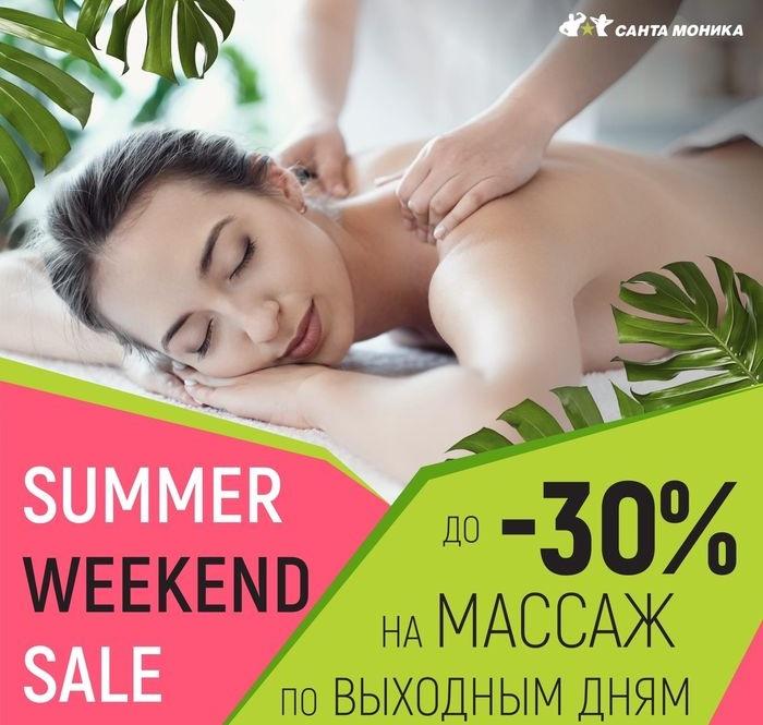 Скидка до 30% на массаж по выходным дням!