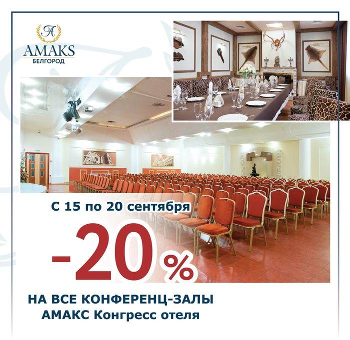 Скидка 20% на все конференц-залы с 15 по 20 сентября!