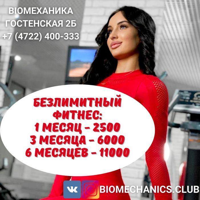 Безлимитный фитнес от 2500 руб. до 27 сентября!