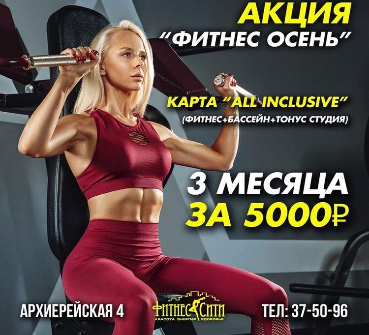 Акция «Фитнес осень»! Карта «all inclusive» за 5 000 руб.!