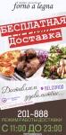 Forno a Legna пиццерия доставка Белгород