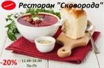 Акция Сковорода Белгород