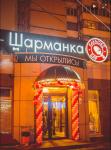 Караоке-клуб Шарманка Белгород
