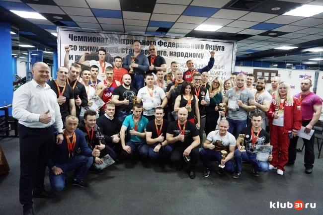 Клубы для мужчин в белгороде клуб кому за 60 лет москва