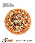 Додо Пицца на Гражданском Белгород