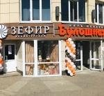 Булошная-Зефир пекарня-кондитерская Белгород