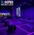 Re:Форма фитнес-клуб Белгород