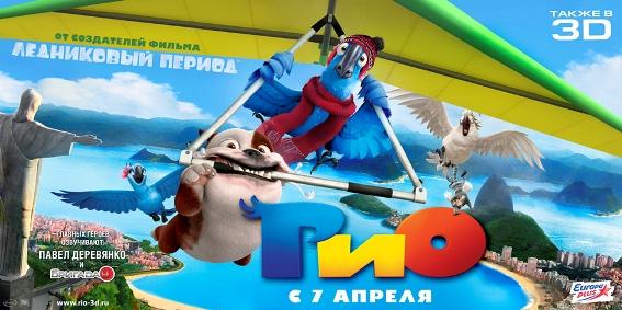 Акция: нарисуй синего попугая и выиграй пригласительные на 3D -анимацию РиО!!!