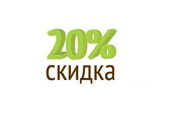 20% скидка на меню кухни с 12:00 до 17:00 ежедневно!
