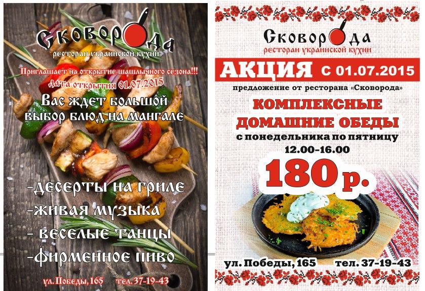 Акция! Комплексные домашние обеды за 180 руб.!