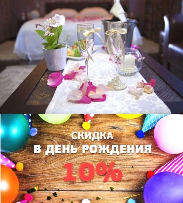 Молодоженам номер в отеле в подарок; скидка 10% на день рождения!
