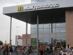 McDonalds - фасад