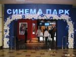 Кинотеатр Синема Парк Белгород