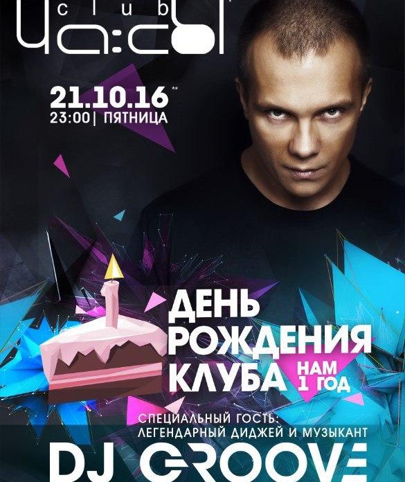 День рождение в ночном клубе москвы клубы возле метро москва