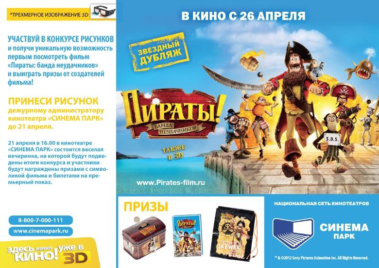Акция: Участвуй в конкурсе рисунков и выиграй пригласительные на премьеру 3D-анимации Пираты: Банда неудачников