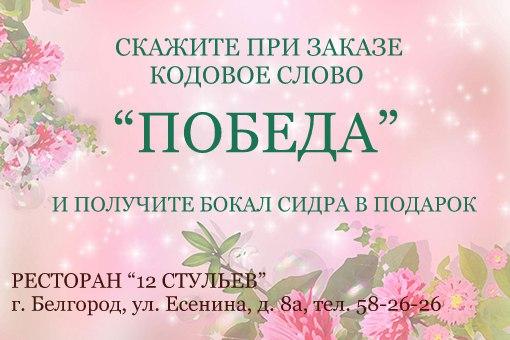 Только 13 мая в подарок вы получаете бокал холодного сидра!