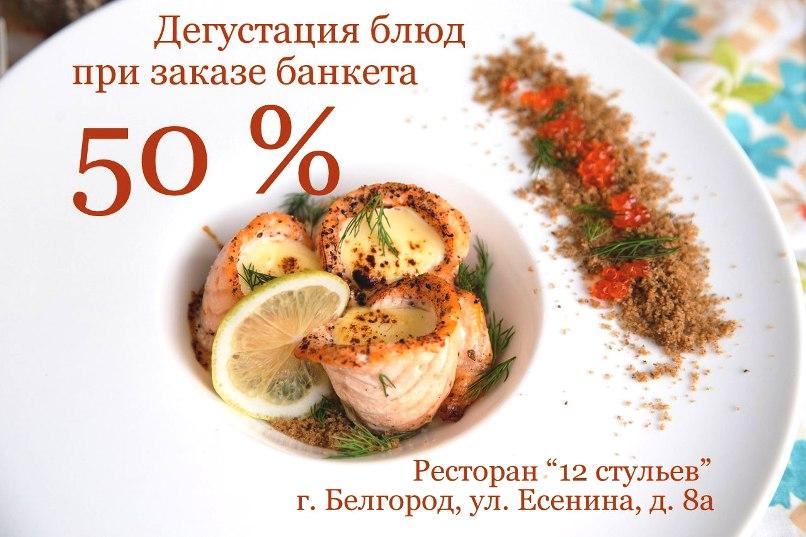 Дегустация блюд при заказе банкета с 50% скидкой!