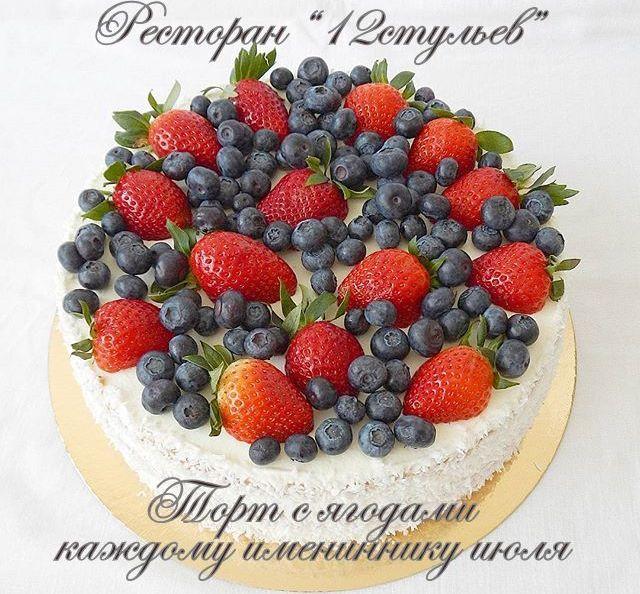 Торт с ягодами каждому имениннику июля!
