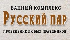 Баня Русский пар