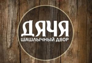 Дача Шашлычный двор