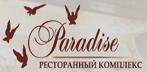 Парадиз