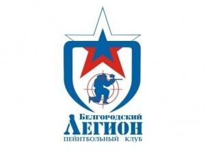 Белгородский легион