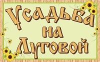 Усадьба на Луговой