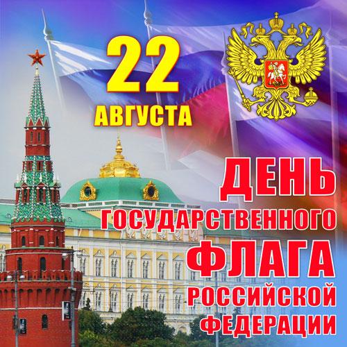 история российского флага для детей