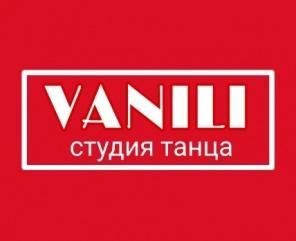 Ванили