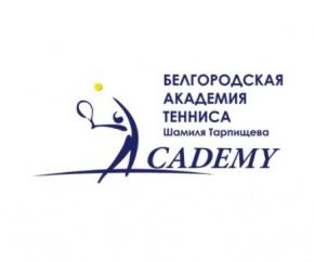 Белгородская Академия тенниса