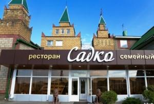 Sadko на Корочанской