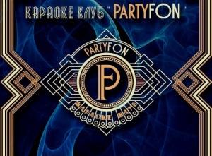 Partyfon