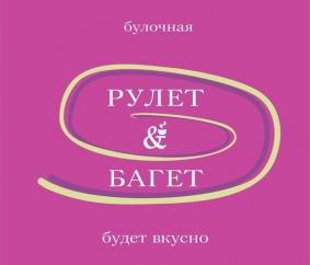 Рулет и Багет