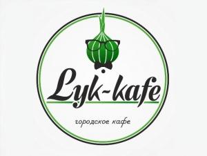 Лук-кафе