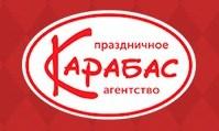 Квест-зона Карабас