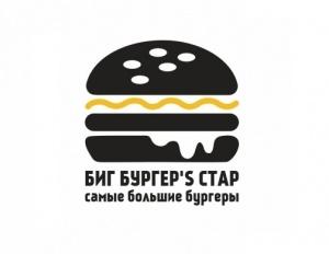 Биг Бургерs Стар