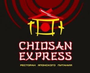 Чиосан Экспресс