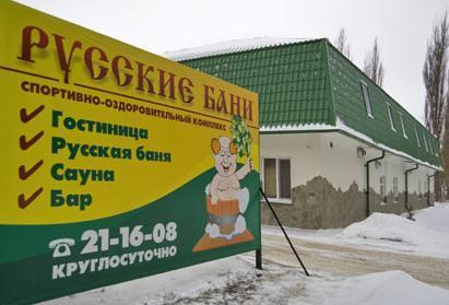 Русские бани на Рабочей