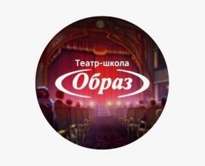 Театр-школа Образ