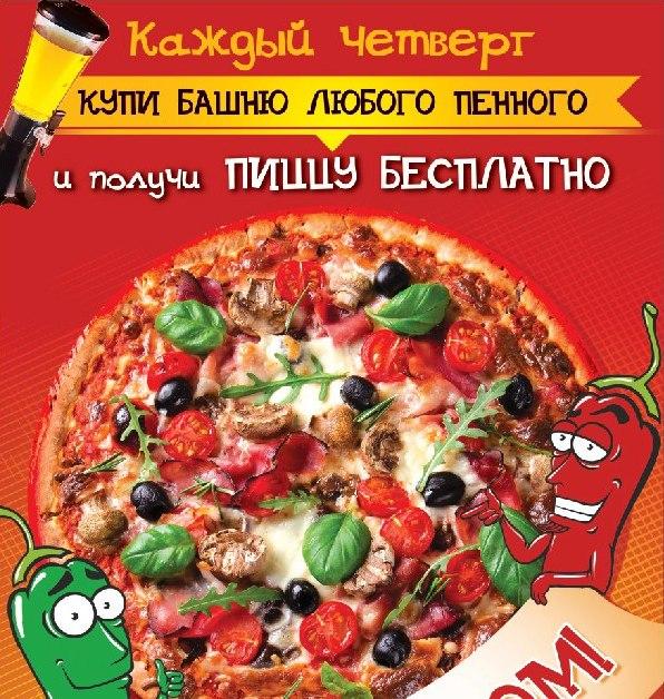 Каждый четверг при покупке башни любого пенного получи пиццу бесплатно!