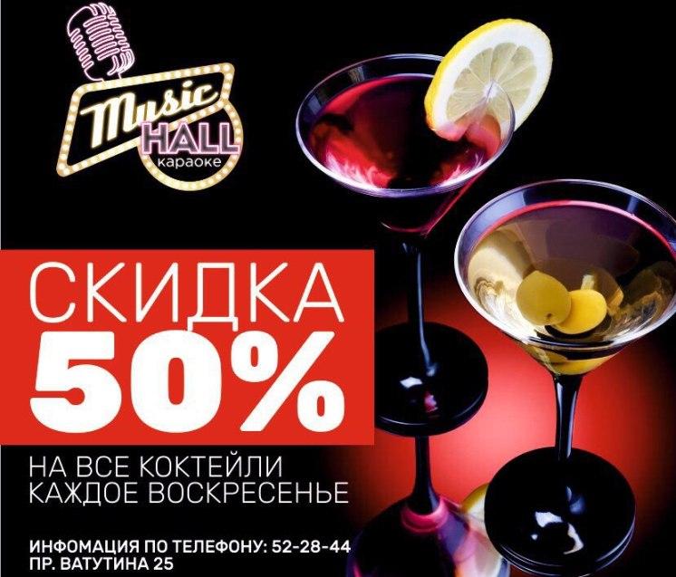 Скидка 50% на все коктейли каждое воскресенье!