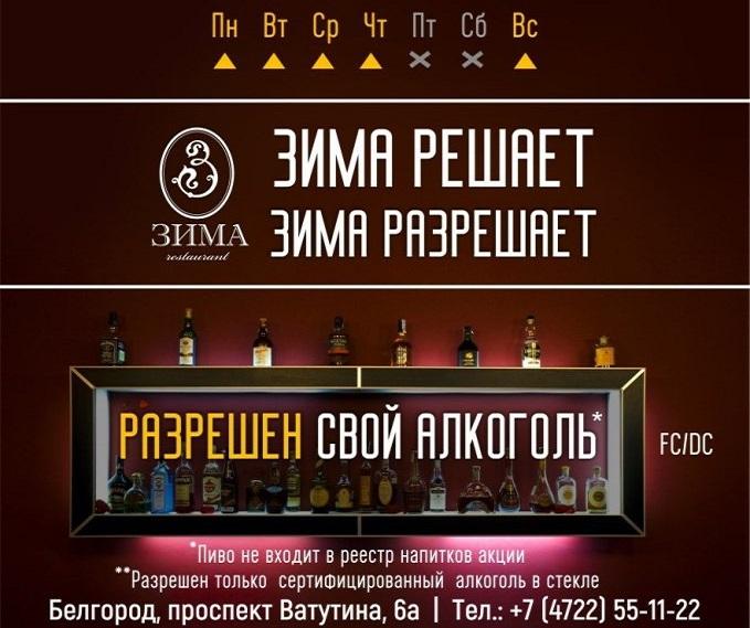 Акция на свой алкоголь!