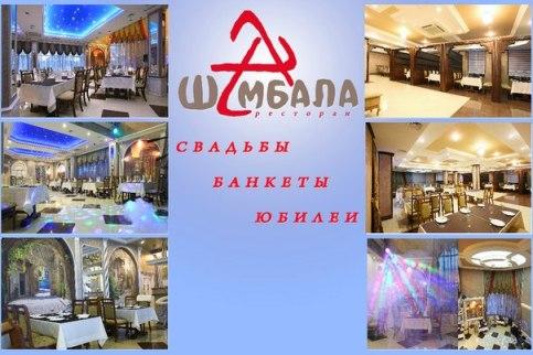 15% скидка на банкеты и свадьбы в ресторане Шамбала