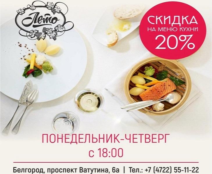С понедельника по четверг скидка 20% на меню кухни c 18:00!