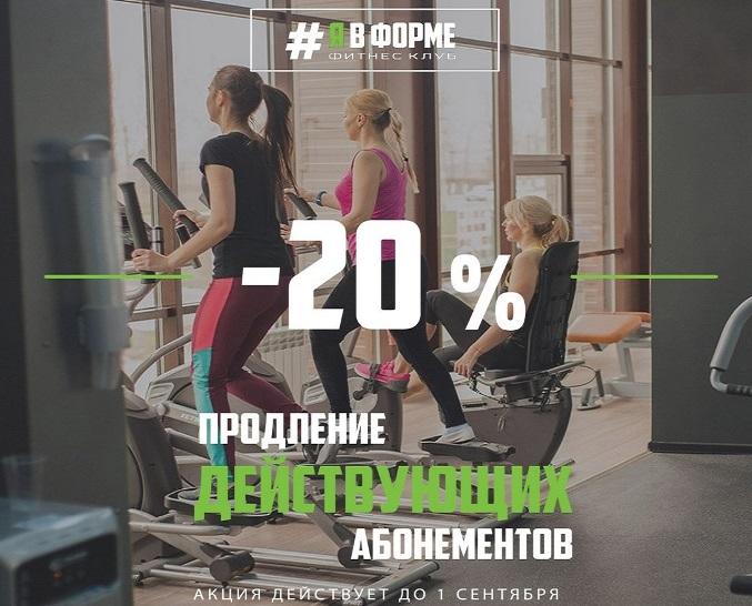 Продление действующих абонементов со скидкой 20%!