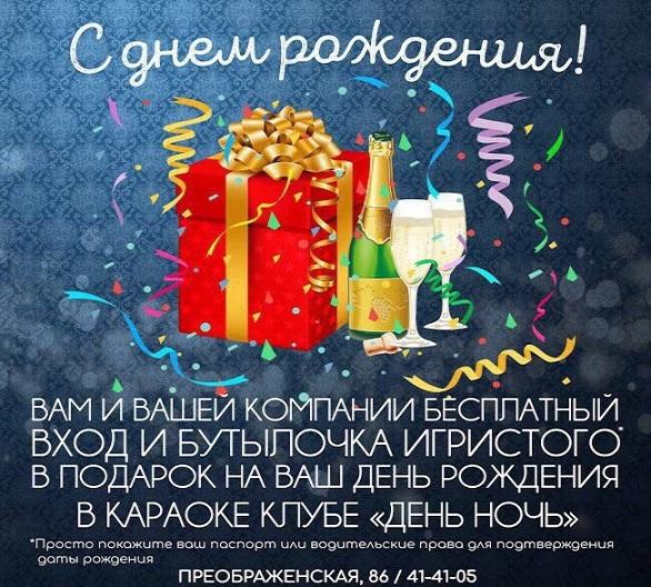 Бесплатный вход и бутылка игристого в подарок на ваш день рождения!