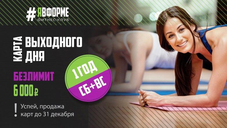 Карта выходного дня на 1 год за 6 000 руб. до 31 декабря!