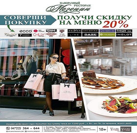 Соверши покупку в магазинах ТРК МегаГринн и получи скидку 20% на основное меню ресторана Мезонин!